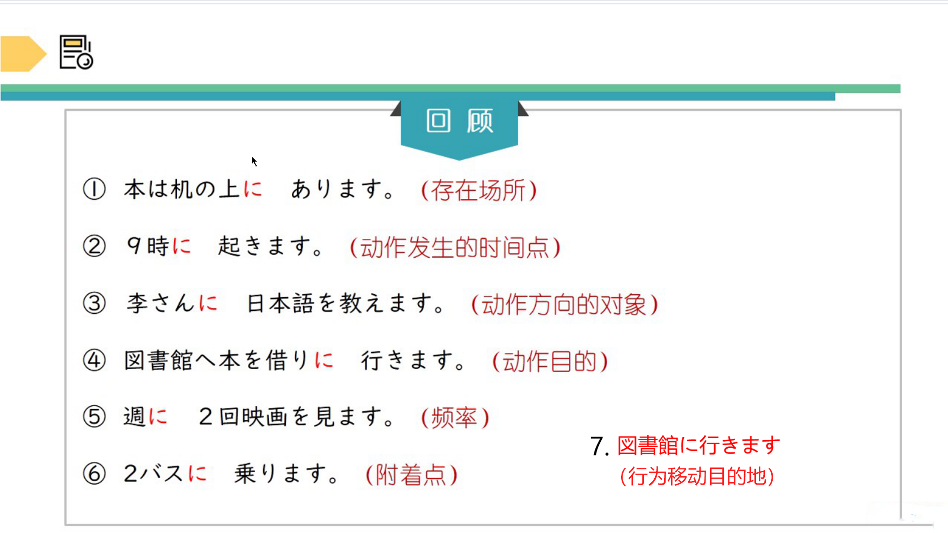 日本语——「に」的用法总结