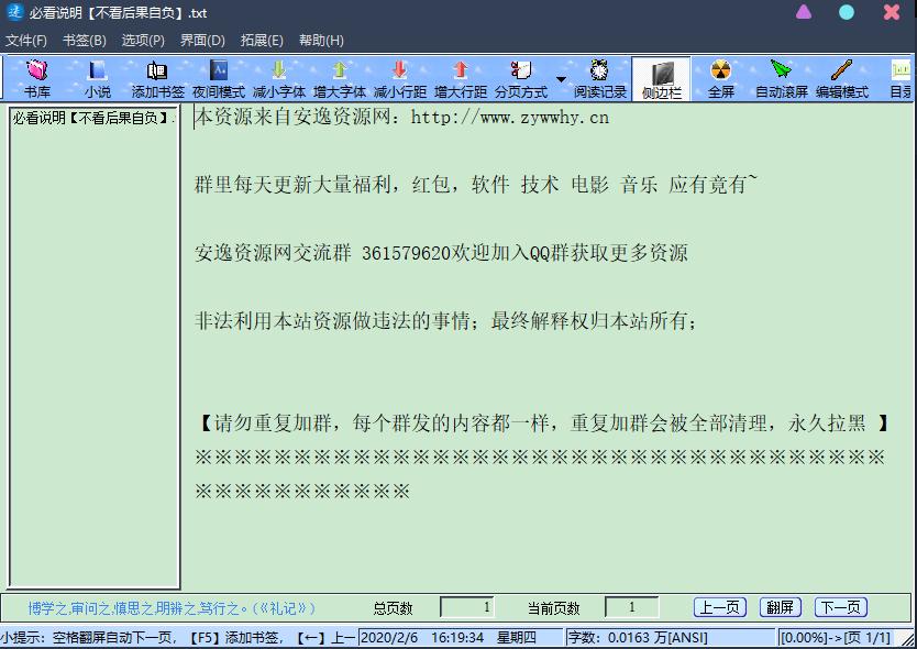 迷你TXT文档小说阅读助手PC版