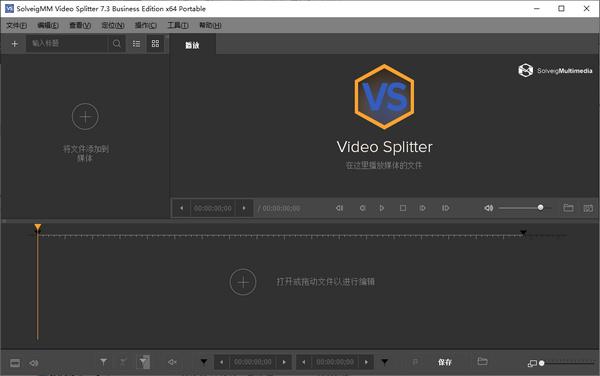 视频分割合并工具 SolveigMM Video Splitter v7.3.2001.30 中文破解版-爱地狱资源网