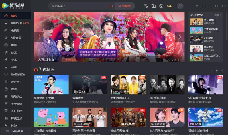 腾讯视频 v11.14.4038 去广告清爽安装版