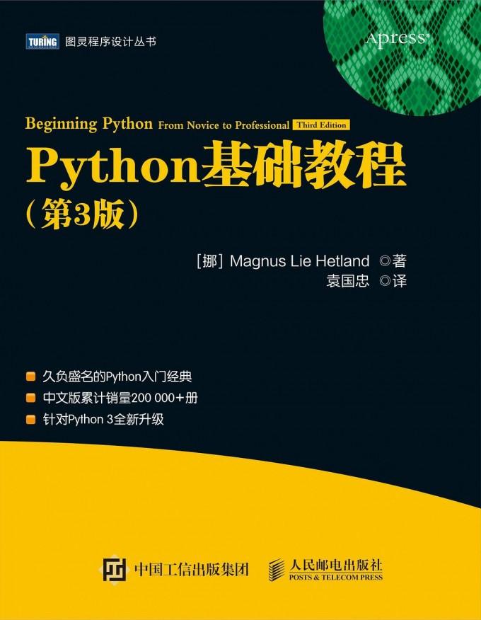 Python基础教程(第3版)――[挪]MagusLieHetlad 著 高清PDF版