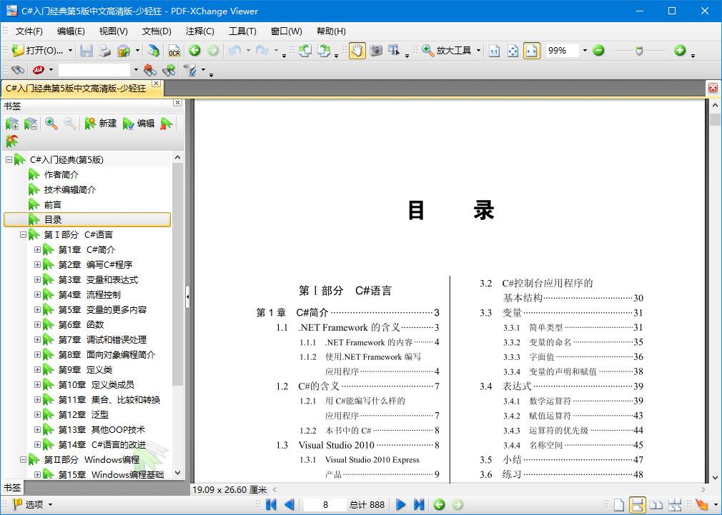 免费PDF阅读编辑器 PDF-XChange Viewer Pro 2.5.322.8 注册版
