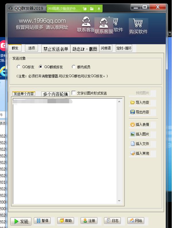 讯豪QQ群发器去除后缀PC版