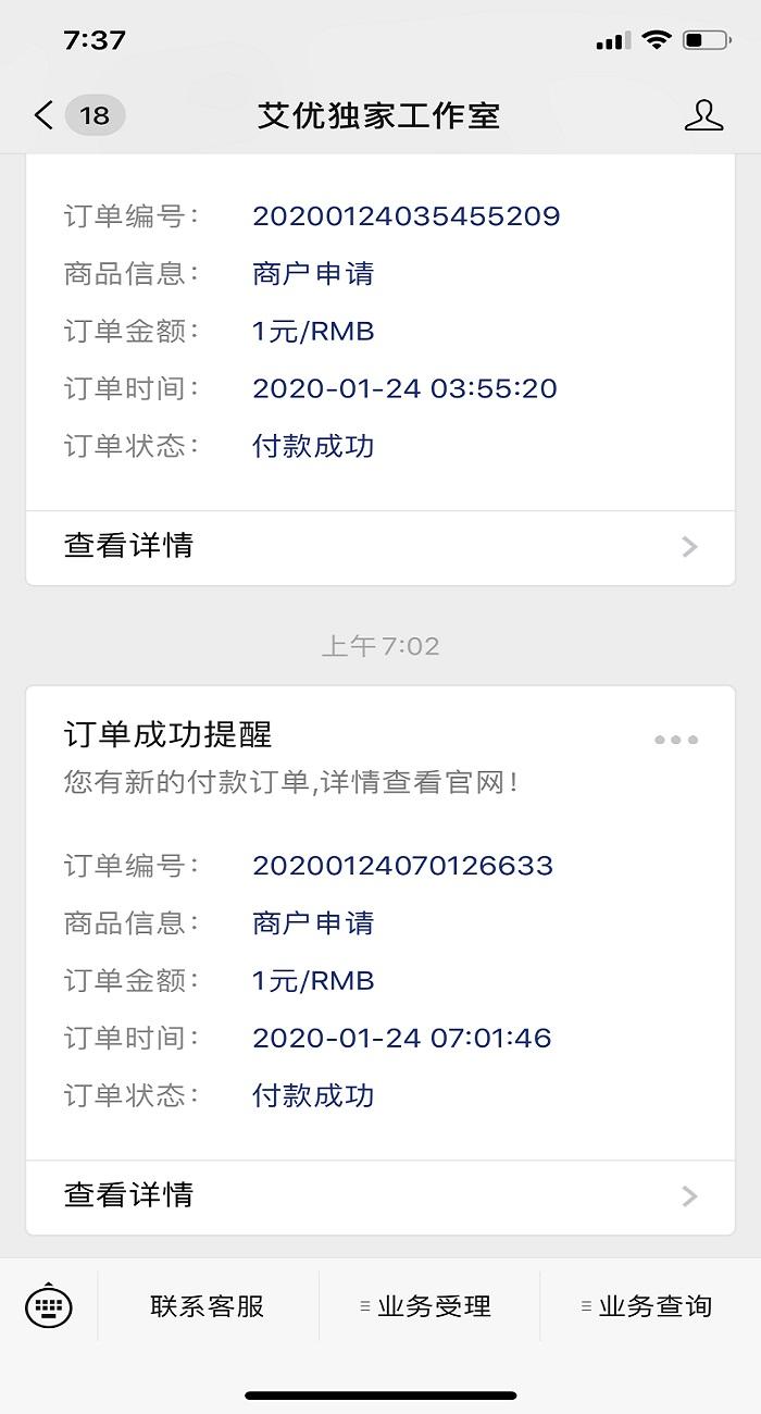 2020最新爱K易支付系统源码3.0新版本-52资源网