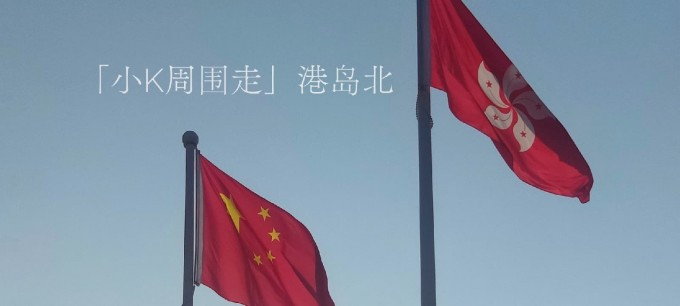 <小k周围走>唔同角度睇香港(一)--港岛北