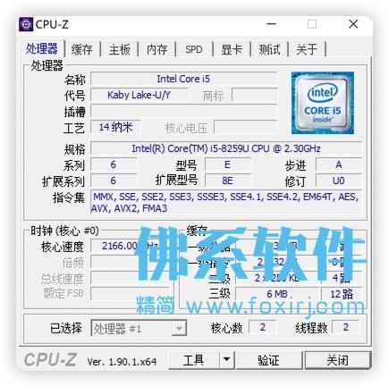 电脑处理器硬件识别工具 CPU-Z 简体中文版