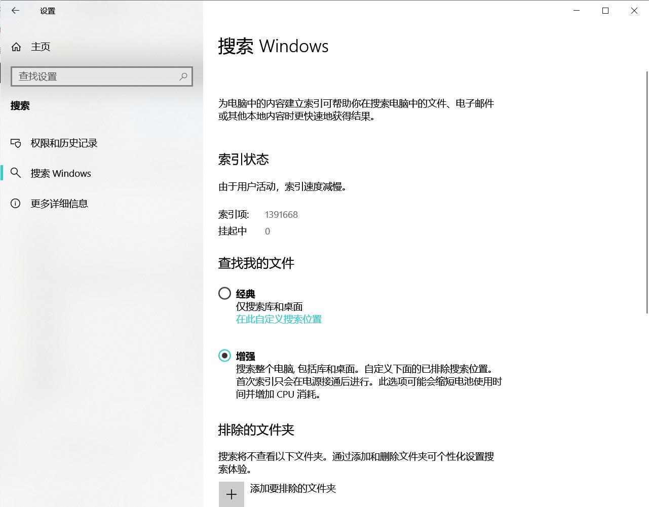 Windows建立索引