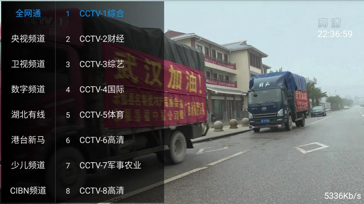 IPTV电视直播v2.9.5 超多海外频道