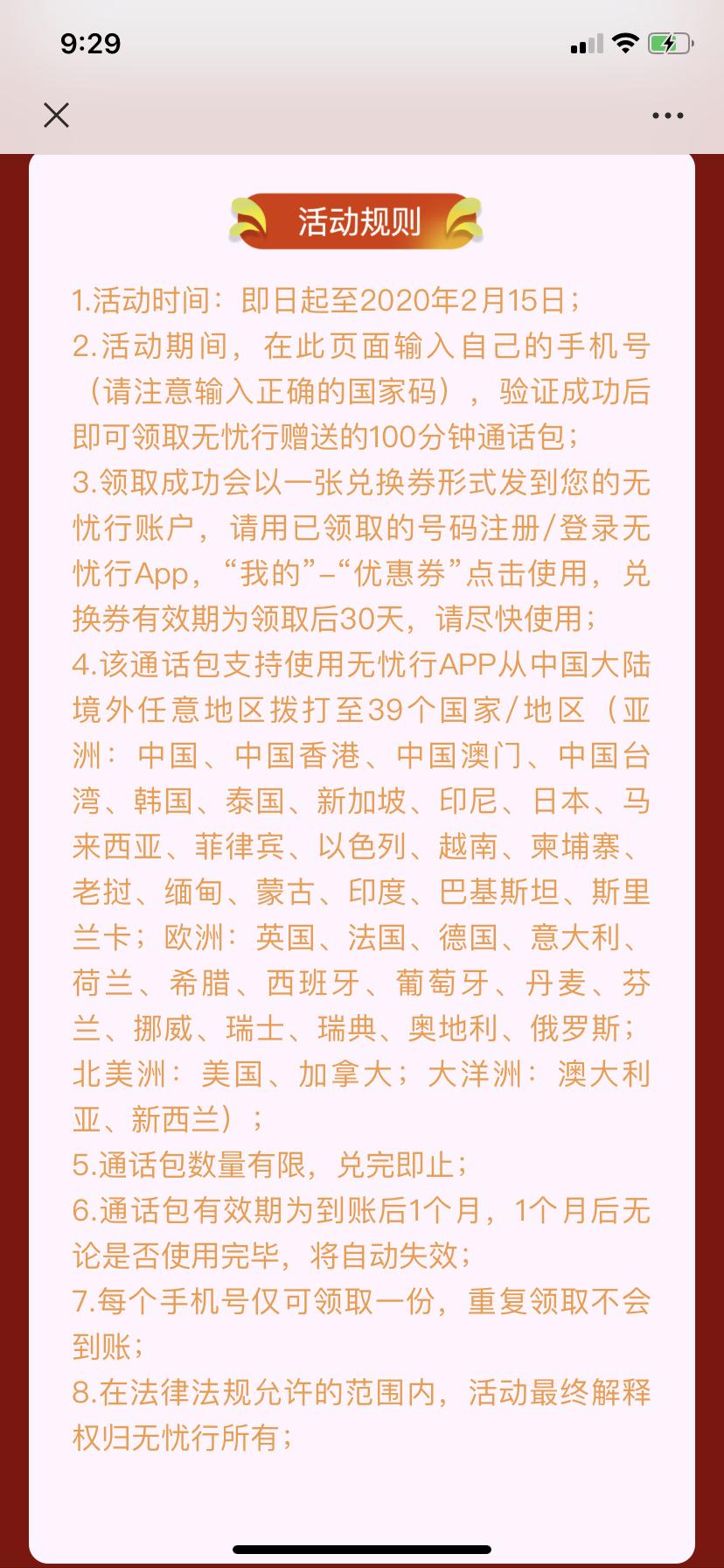 """无忧行""""为武汉祈福,为中国加油"""" 送100分钟语音包"""