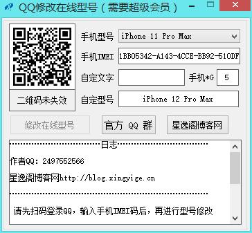 软件推荐自定义在线状态PC端