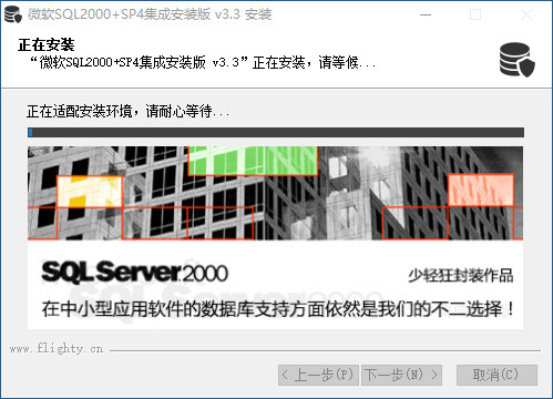 微软SQL2000+SP4集成安装版 v3.7 BY 少轻狂 [支持WIN10]