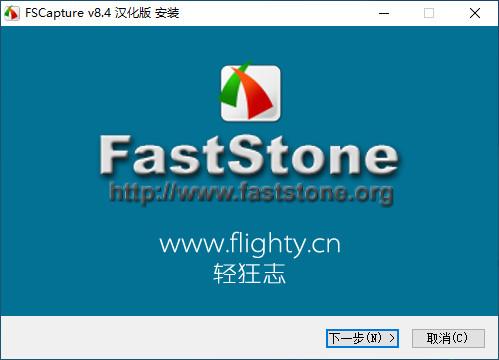 FSCapture 9.4 汉化版――极品屏幕截图工具!