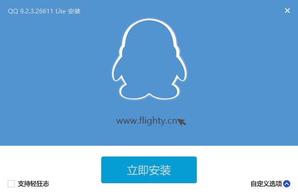 腾讯 QQ v9.4.2.27655 清爽纯净安装版――只为沟通而生!