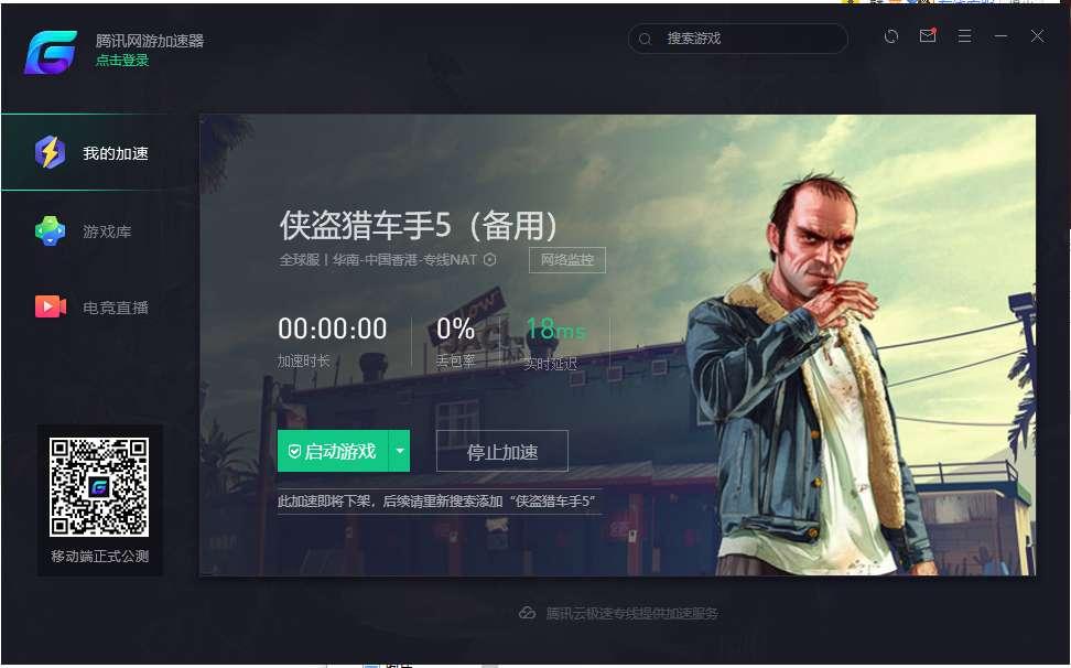 PC腾讯游戏加速器VIP版