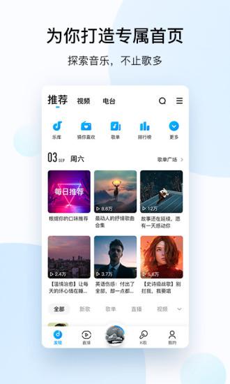 安卓酷狗音乐v9.9.2.0 解锁部分VIP功能