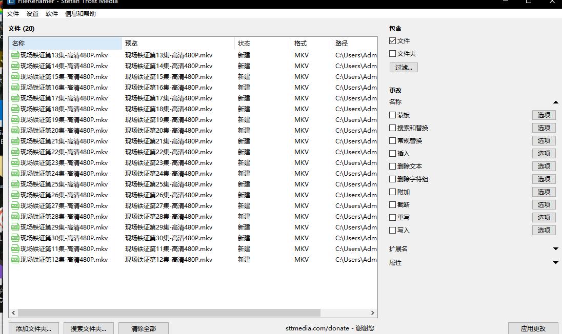批量重命名文件文件夹