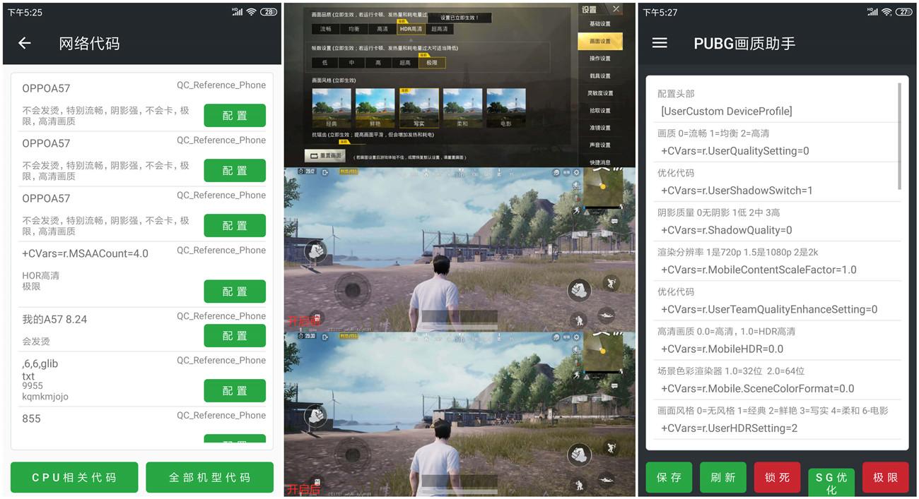 和平精英PUBG画质助手v1.8.4 提升游戏画质