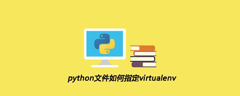 python虚拟环境切换