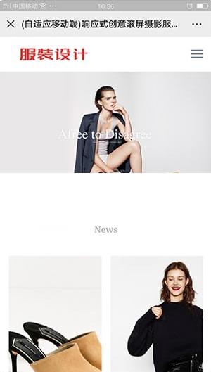 (自适应移动端)响应式创意滚屏摄影服装服饰网站源码 HTML5品牌女装网站模板-52资源网