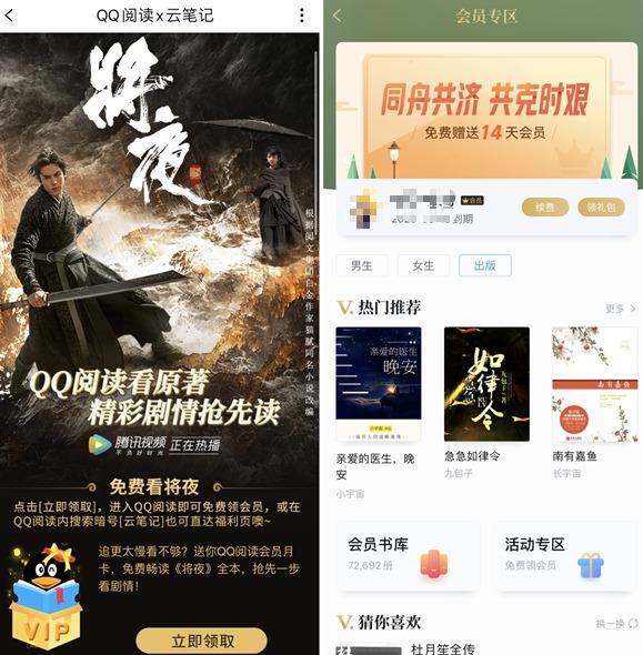 免费领取1个月+14天QQ阅读图书VIP