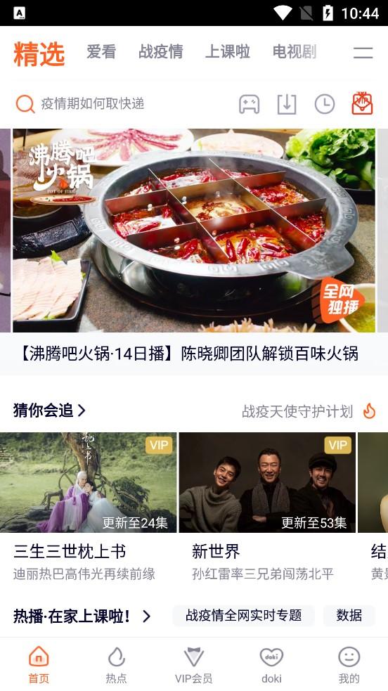 腾讯视频v8.2.15.21321 去广告去推送