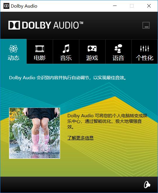 杜比音效声卡驱动