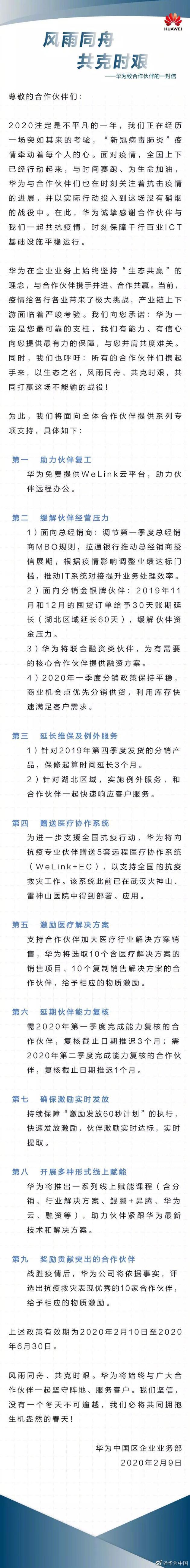 华为发布致合作伙伴的一封信