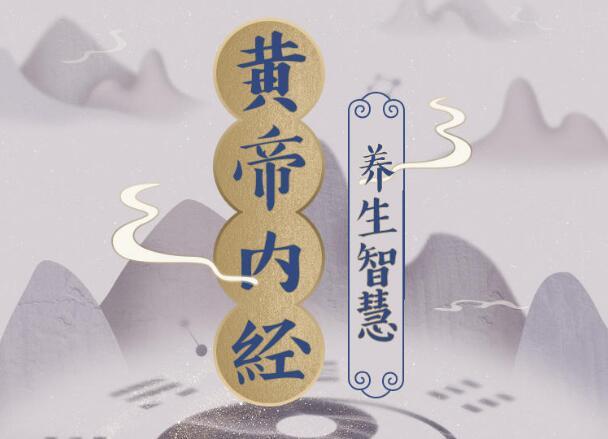 《价值199元的曲黎敏:精讲《黄帝内经》养生智慧》