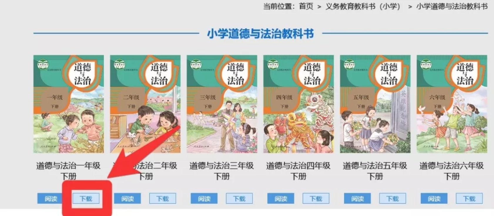 人民教育出版社:小初高电子版教材免费下载使用