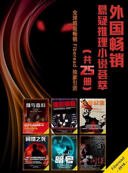 外国畅销悬疑推理小说荟萃(共25册)【Fiberead (编者)】epub+mobi+azw3_电子书_下载