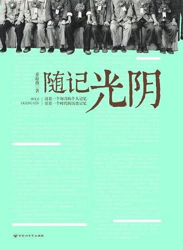 随记光阴 【乔海燕】pdf_电子书_下载