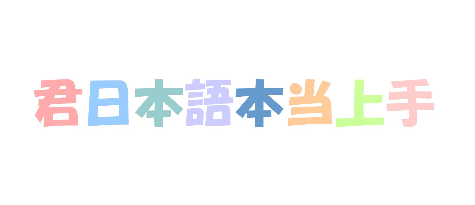 日本语一类形容词与二类形容词的区别