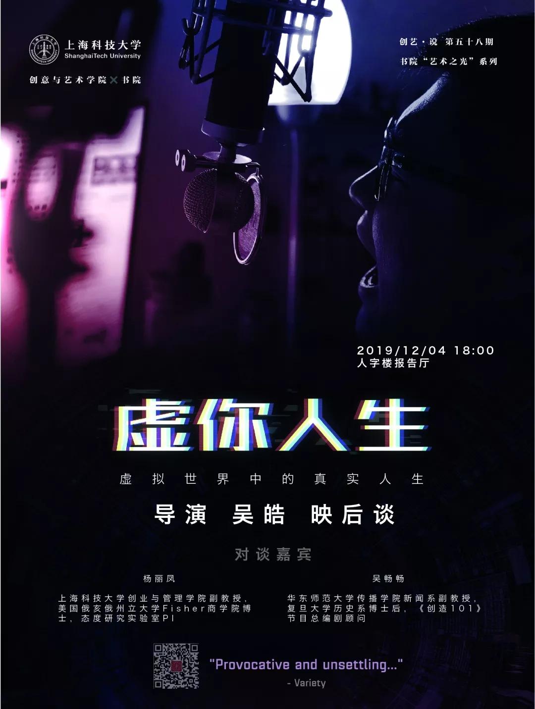 创艺·说 | 虚拟世界,真实人生——吴皓导演带来《虚你人生》