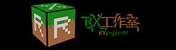 RX工作室
