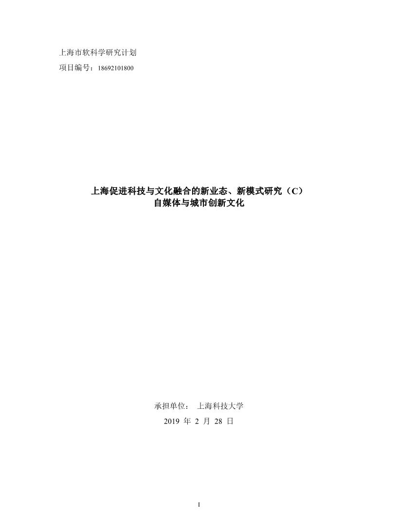 《上海促进科技与文化融合的新业态、新模式研究(C)——自媒体与城市创新文化》项目顺利结题