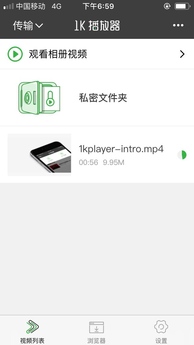 苹果手机使用第三方软件播放视频