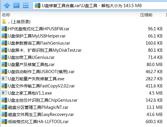 电脑专用修复U盘软件大全 一定要下载这个合集包-52资源网