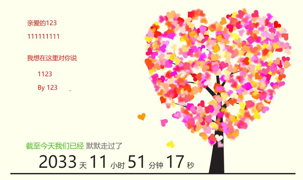 七夕节表白网站HTML源码 上传到自己主机即可使用-52资源网
