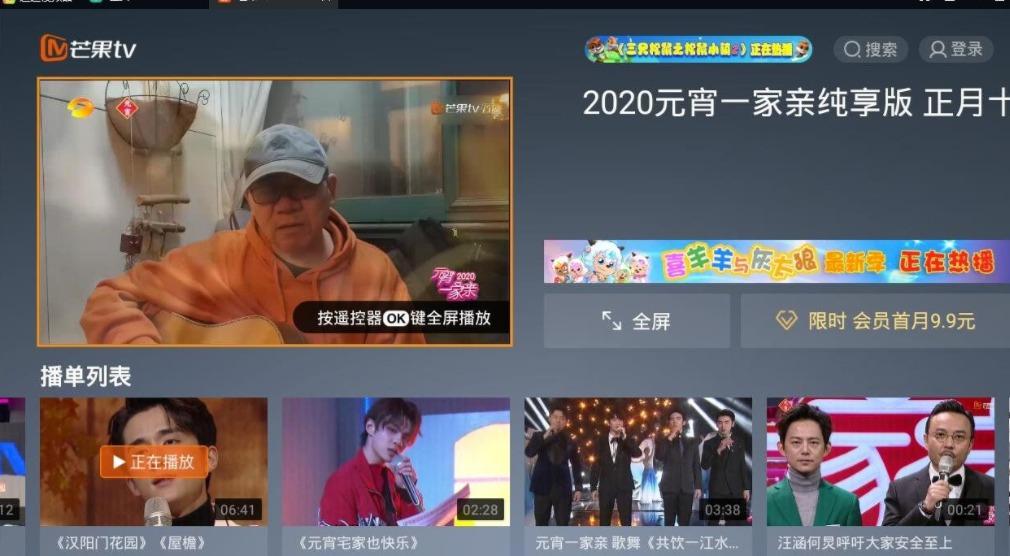 芒果盒子TVv5.9.921去广告版 综艺很丰富