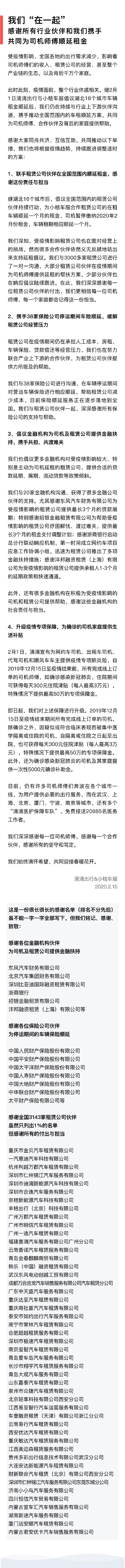 滴滴发布公告表示倡议车辆租期相应顺延一个月