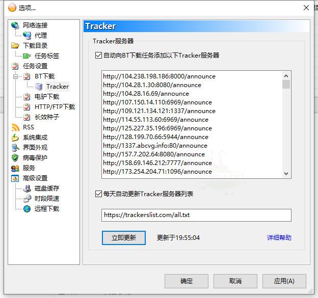 最新Tracker地址 提升BT速度