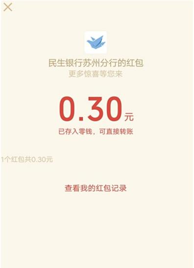 """微信关注公众号""""民生银行苏州分行""""抽红包"""
