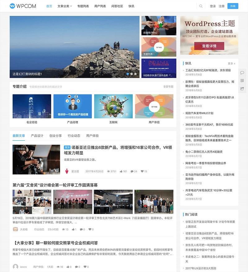 WordPress付费主题 : JustNews v5.2.2免授权破解版-52资源网