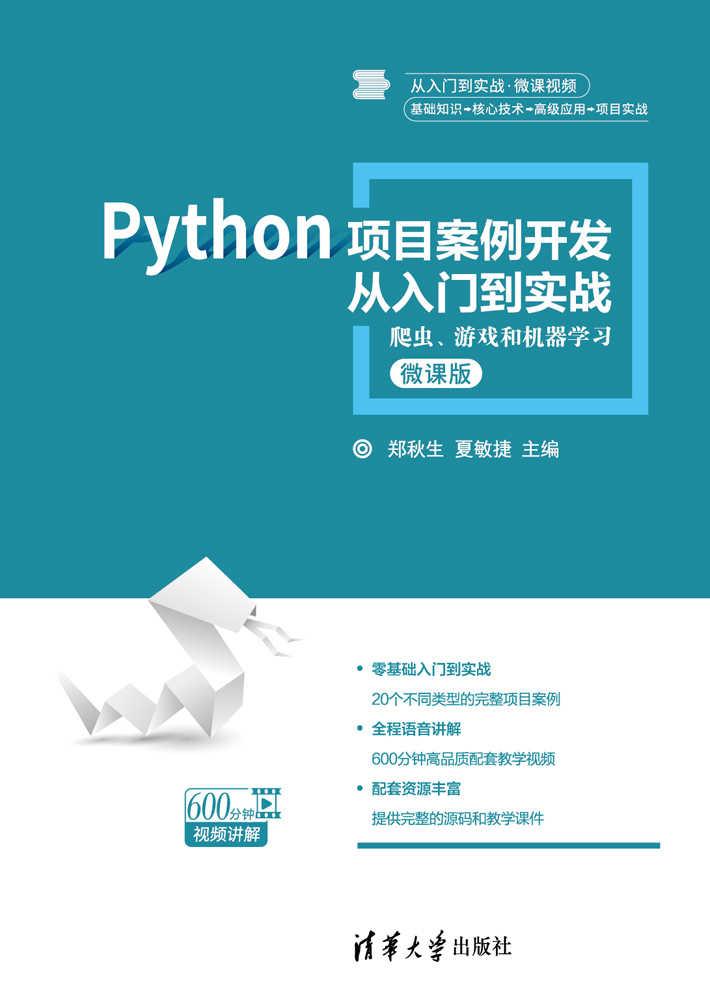 Python项目开发从入门到实战-爬虫、游戏、机器学习-52资源网