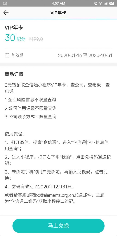 企信通VIP年卡免费领查询企业个人