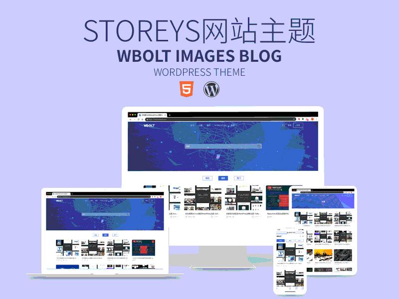 WordPress主题 Storeys V1.0.0免费资源下载站响应式主题模板-52资源网