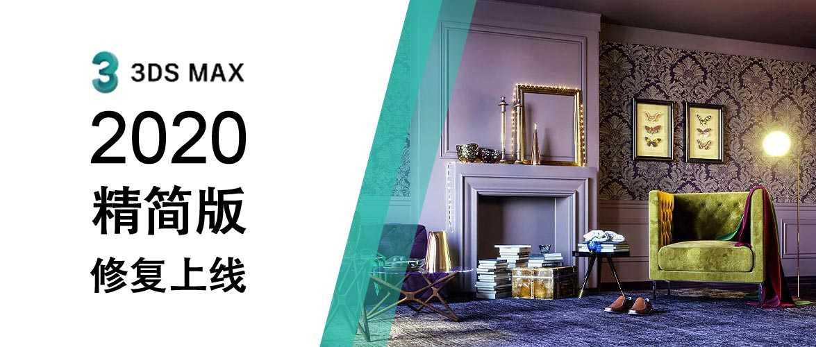 3dsMax 2020/2016/2014-52资源网