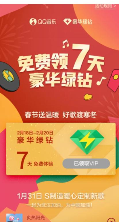 免费领QQ豪华绿钻7天 QQ音乐春节送温暖