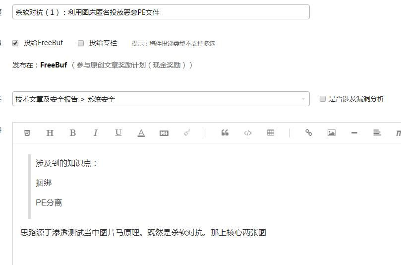 如何利用图床进行匿名上传恶意PE文件