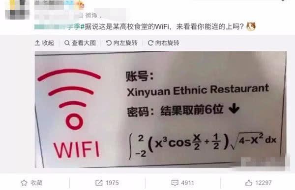 某高校食堂wifi密码的计算